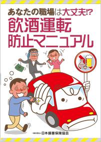 飲酒運転防止マニュアル|日本損害保険協会